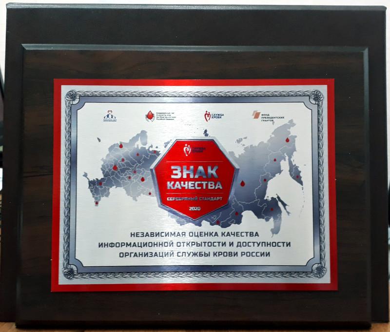 Вы просматриваете фотографии из материала: Кировский центр крови награжден «Знаком качества» Серебряного стандарта